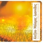 Alexiou, Charis: Alexiou - Malamas - Ioannidis: Lykabettus Live (2007)