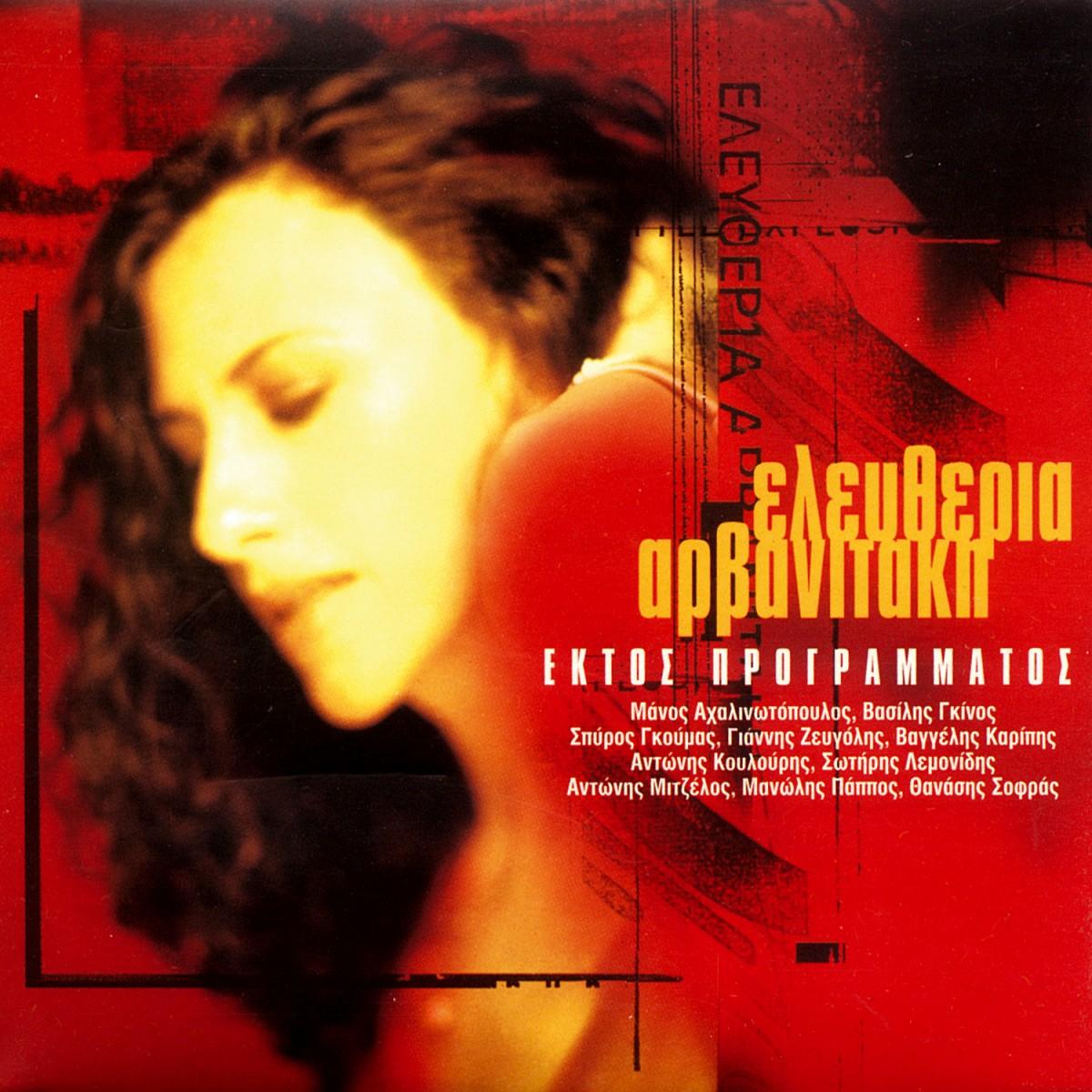Arvanitaki, Eleftheria: Ektos Programmatos (1998)