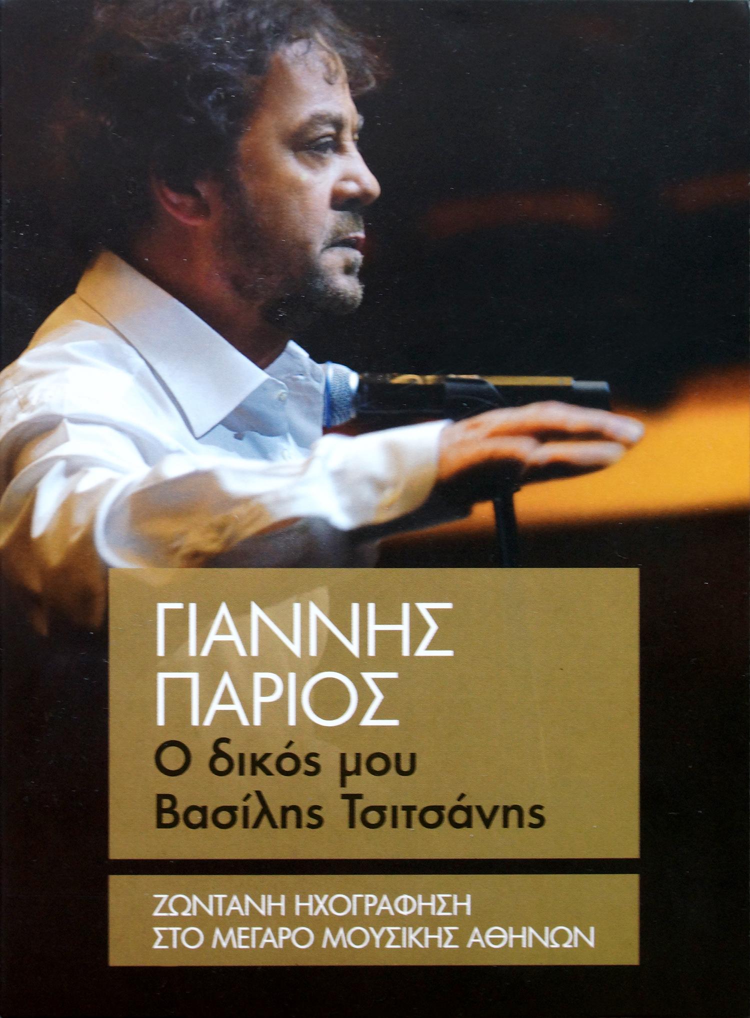 Giannis Parios: O Dikos Mou Vasilis Tsitsanis (2013)