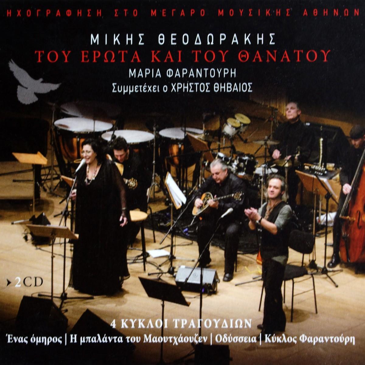 Farantouri, Maria: Του Έρωτα και του Θανάτου (2010)