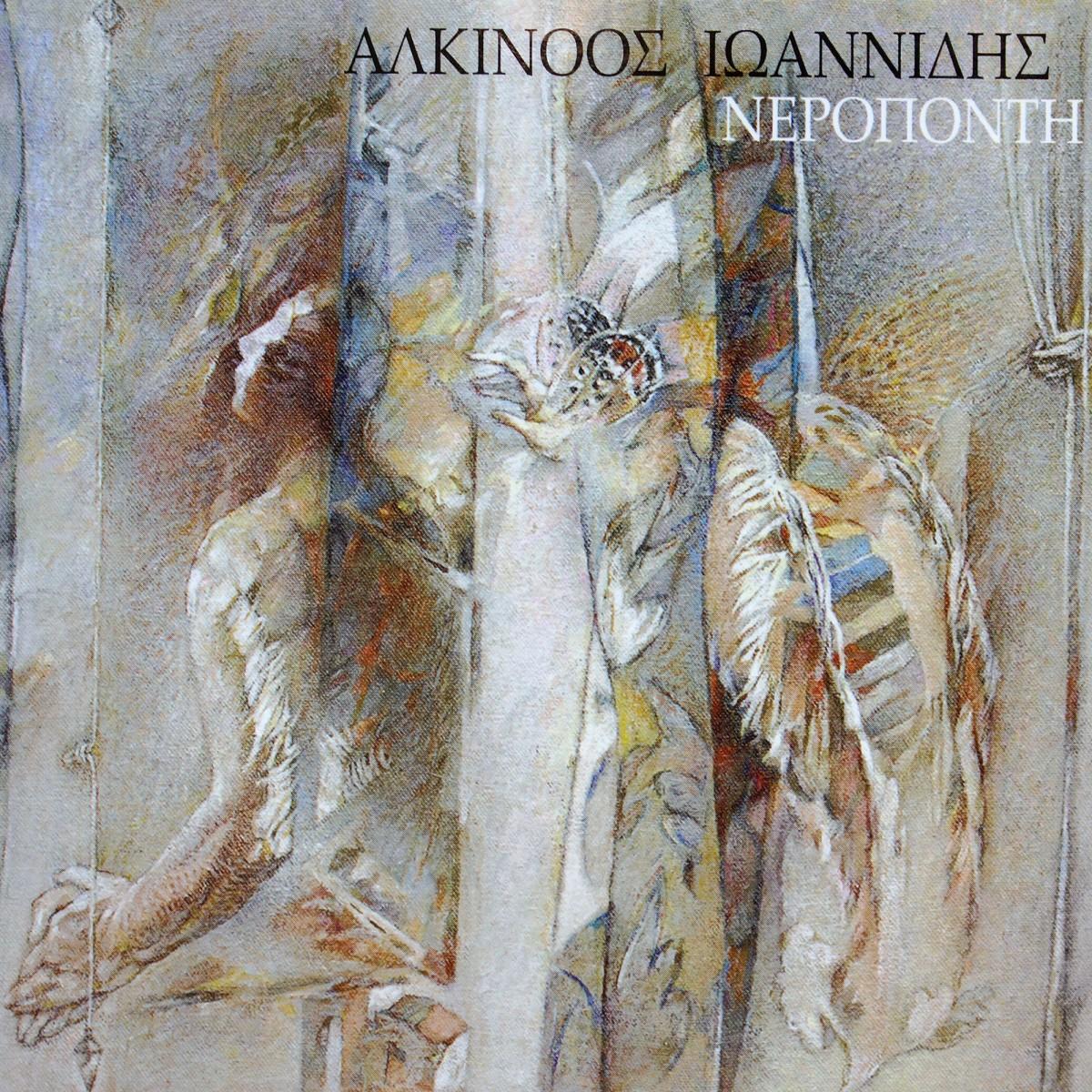 Ioannidis, Alkinoos: Neroponti / Νεροποντή (2009)
