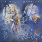 Ioannidis, Alkinoos: Yalinos Cosmos (Live) / Γυάλινος Κόσμος (2011)