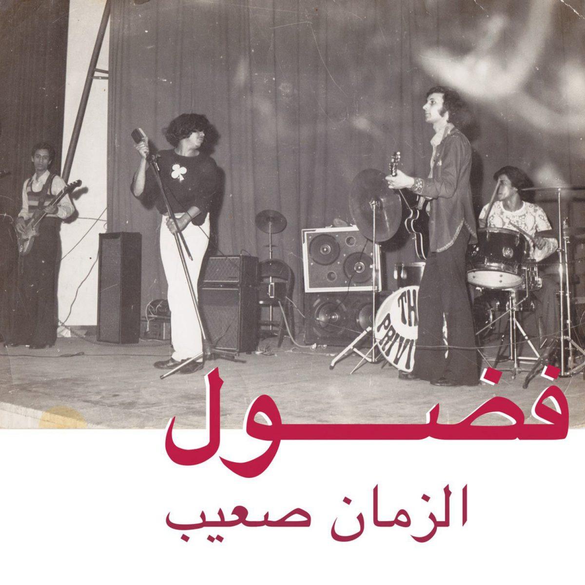 Fadoul: Al Zman Saib (2015)