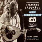 Haroulis, Giannis: A Thousand Times Welcome - Live From Lycabettus Theatre (Hilia kalos esmiksame) (2015)