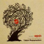 Mavromanolakis, Yorgos: Karpos (Καρπός, Fruit) (2014)